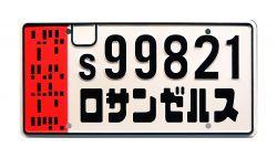 Blade Runner 2049 Officer K's Spinner Metal Stamped Vanity Prop License Plate